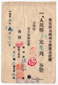 其它交通工具票-----1955年黑龙江省佳木斯市客马车乘车费,专用收据13