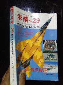 米格-29 第三代战机之最经典(1)·