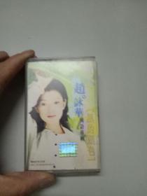 赵咏华磁带