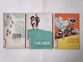插图本《三元里抗英斗争》馆藏、有标签、章