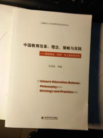 中国教育改革:理念 策略与实践
