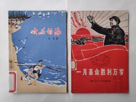 插图本《欢乐的海》馆藏、有标签、章