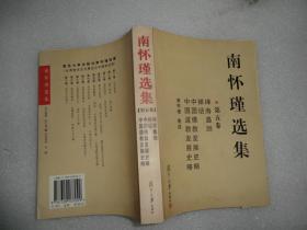 南怀瑾选集 第五卷  AB5560-196
