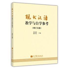 现代汉语教学与自学参考 五版黄伯荣 ,廖序东 高等教育