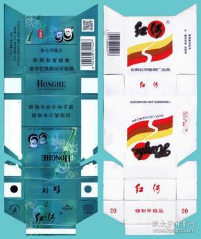 卡纸烟标-红河卷烟厂 红河卡纸拆包标2种