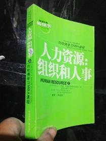 人力资源:组织和人事 上.
