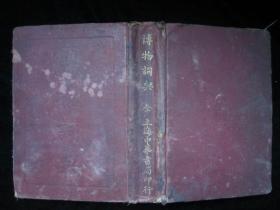 博物词典(32开布面精装本)民国十年版