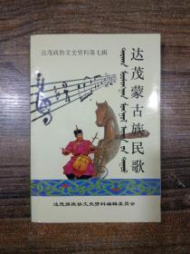 达茂蒙古族民歌