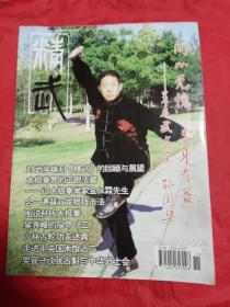 精武(2010年11月)