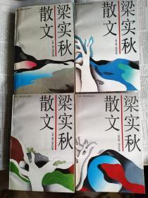 梁实秋散文(全四集)
