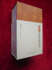 图说中药材标准化丛书:全程标准化操作手册(套装全10册)
