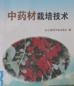 中药材栽培技术