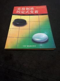 围棋提高丛书:克敌制胜的定式变着(高木祥一九段著)