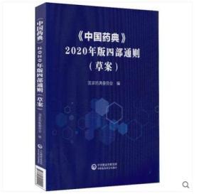 中国药典2020年版四部通则(草案) 国家药典委员会 编 - 中国医药科技出版社