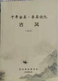《千年古县•荣县记忆  古风》(送审稿)