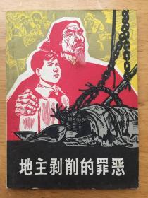 正版现货地主剥削的罪恶 上海人民出版社