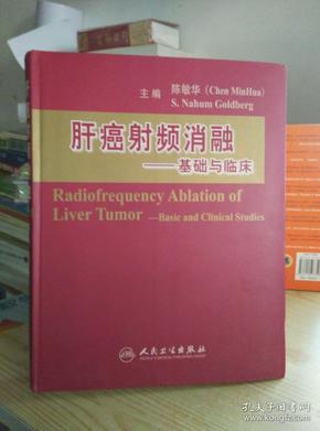 肝癌射频消融:基础与临床