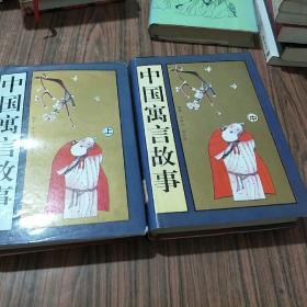 中国寓言故事.上,中卷