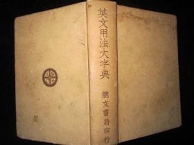 英文用法大字典