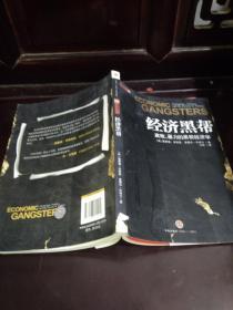 经济黑帮:腐败、暴力的黑帮经济学
