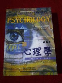 心理学(第七版)【见描述】