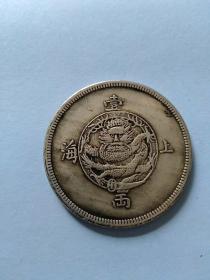 钱币1枚:上海壹两·1867