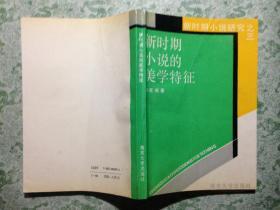 新时期小说的美学特征(91年一版一印1500册)篇目见书影