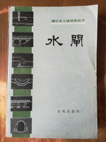 灌区水工建筑物丛书——水闸