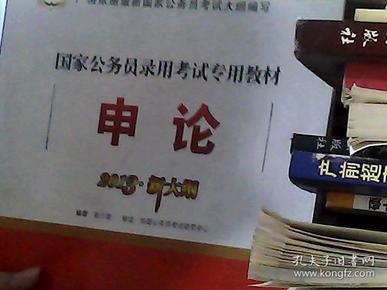 2013年国家公务员录用考试标准教材用书 华图行测+申论+历年真题3册