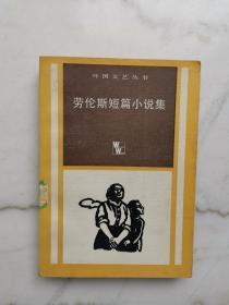 外国文艺丛书:劳伦斯短篇小说集