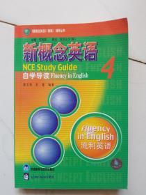 新概念英语(新版)辅导丛书:新概念英语自学导读4