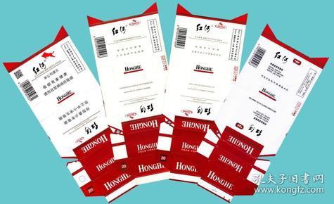 卡纸烟标-红河卷烟厂 红河卡纸拆包标4种版本