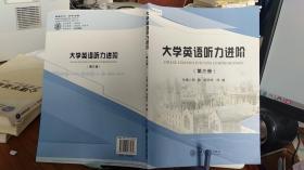 9787313167262  大学英语听力进阶  (第三册) 大量笔记