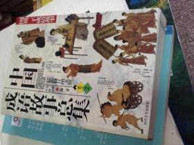 图说二千成语故事:中国成语故事总集·卷2(最新修订图文版)