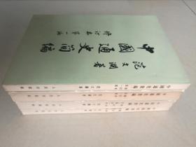 中国通史简编(修订本全4册,范文澜著,内有多幅彩色、黑白插图)