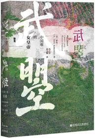 【甲骨文丛书】武瞾:中国唯一的女皇帝