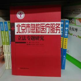 北京市急救医疗服务立法专题研究
