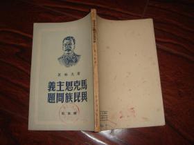 1949年初版 《马克思主义与民族问题》