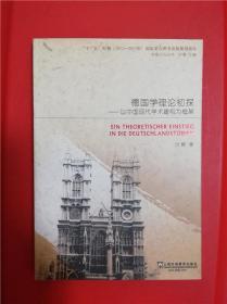 德国学理论初探:以中国现代学术建构为框架