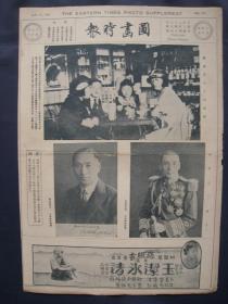 图画时报 第307期 1926年 民国原版旧报纸