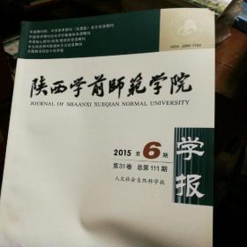 陕西学前师范学院学报2015  第6期