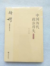 钱穆先生著作系列(简体大字版):中国历代政治得失