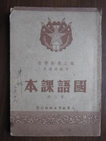 1951年国语课本第二册(职工业余学校中级班适用)