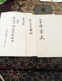 李占林临贴(3册)