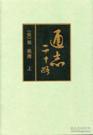 通志二十略(全二册)