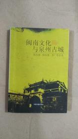 闽南文化与泉州古城 陈水德 林春荣 李广贤 中国书籍出版社9787506823708