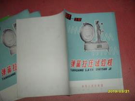 GT-3型 弹簧拉压试验机(说明书)