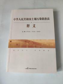 中华人民共和国土壤污染防治法释义