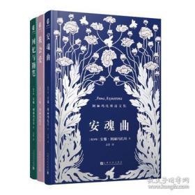 安娜·阿赫玛托娃诗文集(我会爱+回忆与随笔+安魂曲 套装全三册)