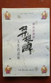 蔡志忠漫画:菜根谭 人生的滋味